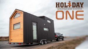 RV Tinyhouse Holiday ONE