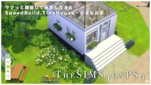 Sims4 na PS4 Tiny House /// Speed Build # 8