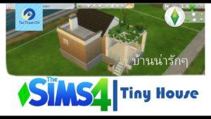 [The sims 4 ] : Tiny House !!! [ บ้านจิ๋ว ]