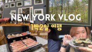 (🇺🇸Nový York New York) Vlog Tiny House Resort, 200% sociální vzdálenost na cestách v lese, svatební výročí