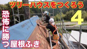 Malá chata plovoucí ve vzduchu ~ Flying Tiny House ~ Střešní práce strachu! Muž, který ztratí strach z výšek! ~ Udělejme stromový dům 4